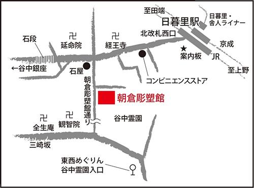 朝倉彫塑館 アクセスマップ