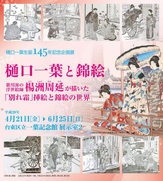 H29春「樋口一葉と錦絵」チラシ表