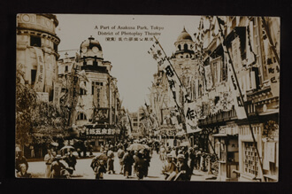 写真絵葉書「浅草六区興行街」   下町風俗資料館